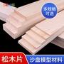 聚吉小屋 #5件起發松木板diy手工木板建筑模型沙盤材料樟子松木板松木片木盒制作