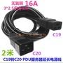 【現貨秒發】3*2.5平方16A 服務器線 PDU電源線 UPS延長線 2米 C19-C20電源線