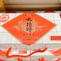 太陽堂傳統糕餅 太陽餅 台中名產
