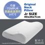日本代購 TEMPUR 丹普 Original Neck Pillow 原創感溫頸枕 枕頭 人體工學 Jr尺寸