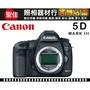 【聖佳】Canon 5D Mark Ⅲ 5D3 平行輸入 單機身 (套組$59000送64GB+副鋰)
