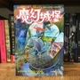 Meow二手書| 魔幻城堡:魔法師豪爾系列1| 霍爾移動城堡原著| 七八成新