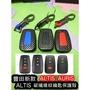 【叛逆】豐田 TOYOTA ALTIS 12代 AURIS 新款 鑰匙殼 卡夢鑰匙 鑰匙皮套 鑰匙包 碳纖維 RAV4