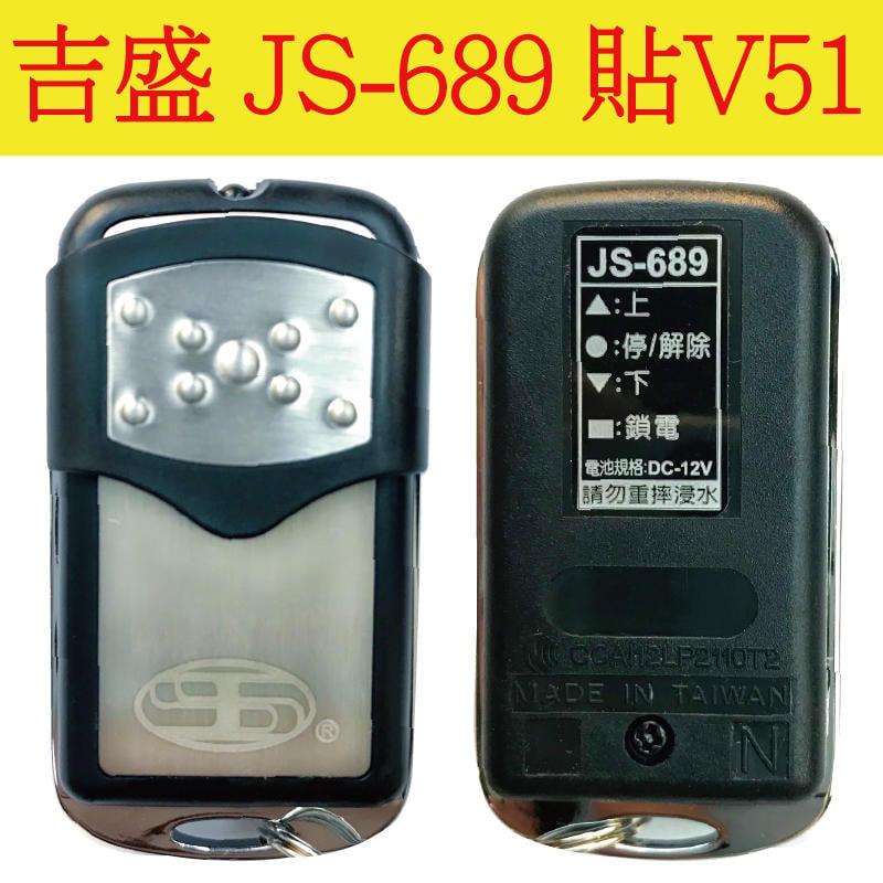 原廠 吉盛 JS-689 琥珀 V51捲門 遙控器 發射器 附電池 現貨 品質保證