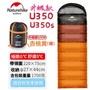 星攀㍿✩現貨-Naturehike睡袋U350(5~0度c)登山露營睡袋 U350s升級羽絨棉款(-5~5度c)