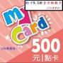 9.3折 Mycard 500點 官方點卡 My卡 Life專賣店