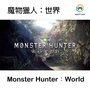 魔物獵人 :世界 Monster Hunter :World STEAM 序號 PC
