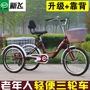 新款中老年三輪車人力腳踏自行車成人代步車腳蹬老人買菜購物車