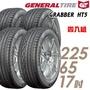 【General Tire 將軍】GRABBER HT5 舒適操控輪胎_送專業安裝 四入組_225/65/17(HT5)