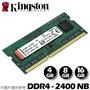 金士頓 4GB 8GB 16GB DDR4 2400 筆記型 記憶體 RAM 終身保固 代理盒裝 適用各品牌主機板