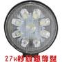LED 27W 12v 24v 圓型 方型 白光 霧燈 照明燈 探照燈 投射燈 工作燈 卡車 貨車 怪手 山貓 工程