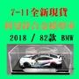 【現貨】7-11全新利曼鋅合金模型車🏁🏆7-11利曼傳奇八大冠軍車隊1:43鋅合金模型車🏆 利曼8大車隊