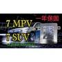 新-Luxgen 納智捷 HID大燈穩壓器 大燈安定器 安定器 7 MPV 7 SUV u7 M7