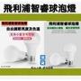 (純品小鋪)飛利浦智睿球泡燈 白色 飛利浦球泡燈 小米有品官方正貨  飛利浦智睿球泡燈