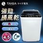 大河TAIGA 8L/4.5KG洗+脫水機(買家自取)