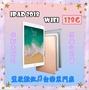 iPad 2018 WIFI版 128G 9.7吋 APPLE 蘋果平板 大螢幕  平板 全新未拆 原廠公司貨 原廠保固一年 【雄華國際】