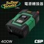 【Battery Tender】BT400電源轉換器400W.模擬正弦波.12V轉110V(戶外露營.旅遊.街頭表演.戶外作業)