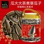 ☀太陽溏🎉阿華師瓜大大阿薩姆紅茶茶煮瓜子🎉660 公克