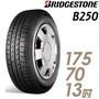 普利司通 B250 13吋經濟型輪胎 175/70R13 B250-1757013