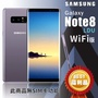 【LDU福利品】SAMSUNG NOTE8 64GB WIFI版