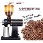 蝦皮強烈推薦----小飛鷹咖啡磨豆機 家用電動咖啡豆研磨機 小型研磨器 商用磨豆機
