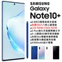 Samsung Galaxy Note 10+ (12G/256G)