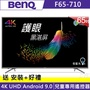 BenQ 65吋 4K HDR 親子智慧連網液晶顯示器 F65-710 -無視訊盒