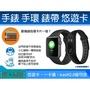 【 創悠遊 】悠遊卡 手錶 手環 錶帶 貼片 Apple Watch 小米手環3 4 Band 2 Swatch 三星