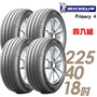 【Michelin 米其林】PRIMACY 4 高性能輪胎_送專業安裝 四入組_225/40/18(PRI4)