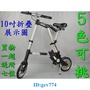 城市10吋折疊式腳踏車10吋自行車迷你折疊車小摺疊車小折疊車10吋折疊車10吋小折A-BIKE折疊車