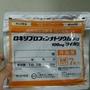 日本大鵬溫感貼布 100mg (7枚入)