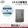 Canon LP-E12 LPE12假電池 AC+USB電源供應線 外接電源線/EOSM100 EOSM6II 數位達人