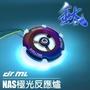 ★聯宏騎士★ NAS-鈦版極光反應爐反光片