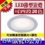 (可調光崁燈) 含稅 15W LED崁燈 四段調色 崁入孔15公分 超薄款 全電壓 LED調光崁燈【奇亮科技】