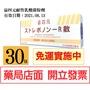 益四元耐性乳酸菌粉劑 30包