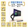 """17-27"""" 氣壓式雙臂桌上型 可自由停懸 上下移動 拉伸旋轉 電視壁掛架 液晶螢幕 視訊 電競 直播"""