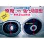SMART 453 怠速引擎噪音消除/改良型引擎腳(SMART 453 FOR2 FOR4專用)