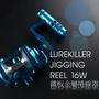 【獵漁人】Lurekiller 強力鼓式捲線器 船釣鐵板路亞捲線器