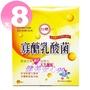 ★最新期限2021年6月★【台糖寡醣乳酸菌30入*8盒】❤健美安心go❤ 台糖寡糖乳酸菌 嗯嗯粉