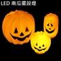 萬聖節 LED 發光南瓜 擺設燈 南瓜燈 (小號)南瓜賣場 裝飾燈 南瓜發光【塔克】