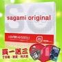 【MG】36入 日本Sagami 相模002 元祖超激薄衛生套 保險套