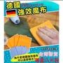 ⭐️我最低價⭐️德國超吸水魔布 吸水抹布 吸水布 吸水巾 洗車布 德國超吸水神布 德國吸水布 德國強效魔布 超吸附分子巾