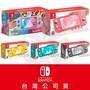 「現貨送保護貼」台灣公司貨 NS Nintendo Switch Lite 任天堂 主機 黃灰藍綠 蒼響/藏瑪然 珊瑚紅