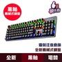 【免運】真機械電競鍵盤/黑軸機械式鍵盤/RGB背光機械鍵盤/USB有線遊戲電競鍵盤/英雄聯盟/炫彩