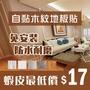 《蝦皮最低價》熱銷韓國 免安裝 DIY仿木紋自黏地板貼 免膠地板貼 木紋地板貼 加厚地板貼