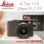 【eYe攝影】訂金賣場 Leica Q Typ 116 FF 全片幅 28mm f1.7 大光圈 全幅隨身機 公司貨