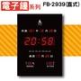 公司經營 電子鐘系列- FB-2939 直 開幕賀禮-壁掛電子鐘-萬年曆 LED 溫度計 報時 溼度 月日 壁飾
