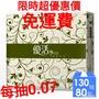 (預購)優活抽取式衛生紙130抽80包1箱