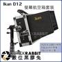 數位黑膠兔【 Ikan D12 螢幕航空箱套装 】供電 外掛螢幕 導播機 監控 錄影 監看