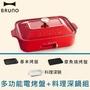 日本BRUNO 多功能電烤盤+料理深鍋組 (紅色)